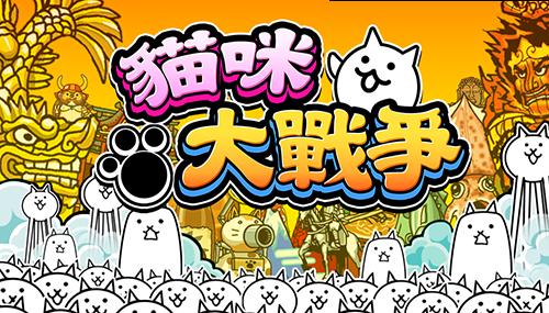 貓咪大戰爭 / 手遊