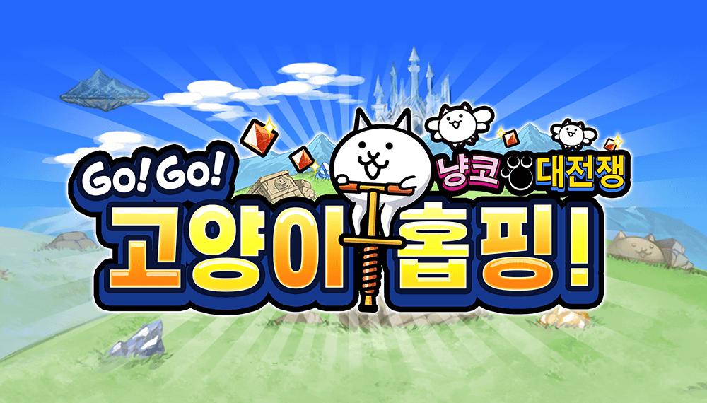 GO! GO! 고양이 홉핑/스마트폰