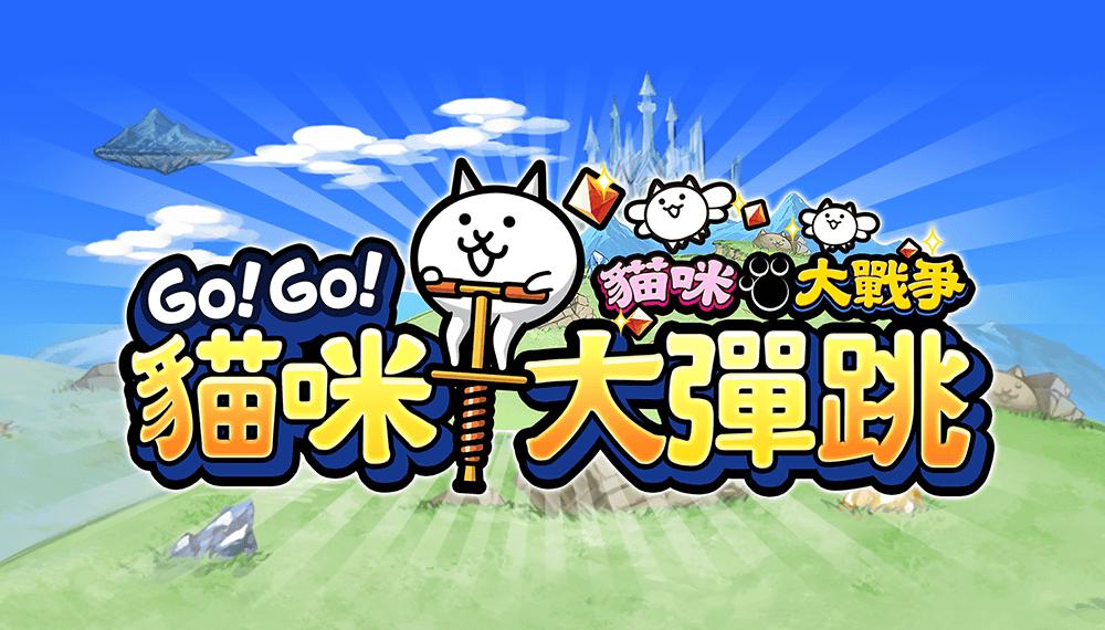 GO!GO!貓咪大彈跳 / 手遊