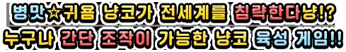 병맛☆귀욤 냥코가 전세계를 침략한다냥!? 누구나 간단 조작이 가능한 냥코 육성 게임!!