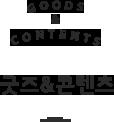굿즈&콘텐츠