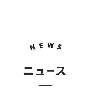ニュース詳細