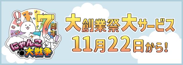 にゃんこ大戦争7周年