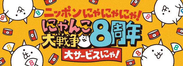 にゃんこ大戦争8周年