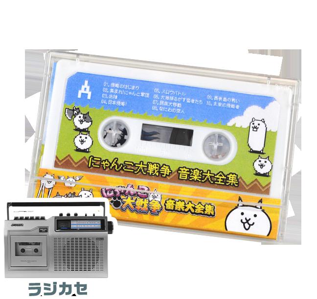 にゃんこ大戦争 音楽全集 新元号記念カセット(ラジカセ付き)×10