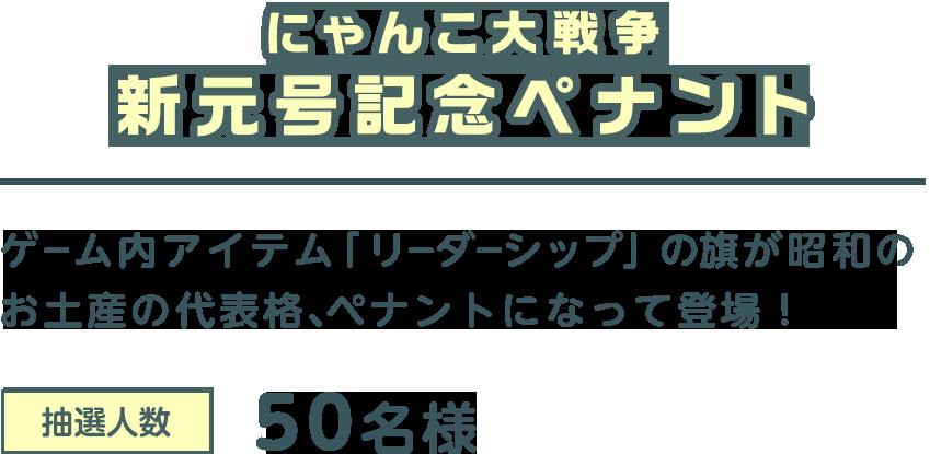 ゲーム内アイテム「リーダーシップ」の旗が、昭和のお土産の代表格、ペナントになって登場!