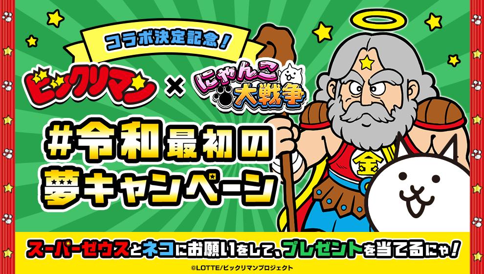 「ビックリマン」x「にゃんこ大戦争」コラボ記念!#令和最初の夢キャンペーン!