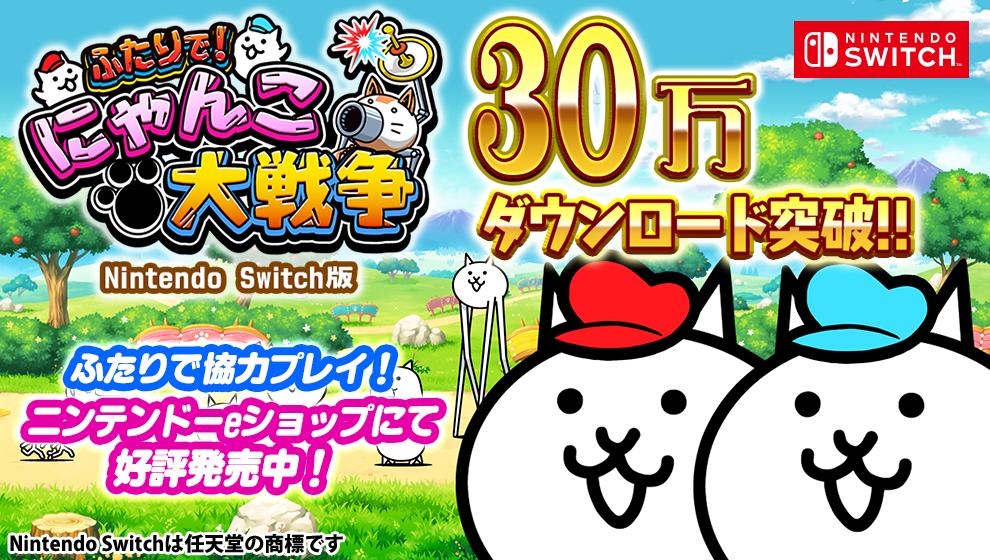 Nintendo Switch版「ふたりで!にゃんこ大戦争」が30万ダウンロード突破!