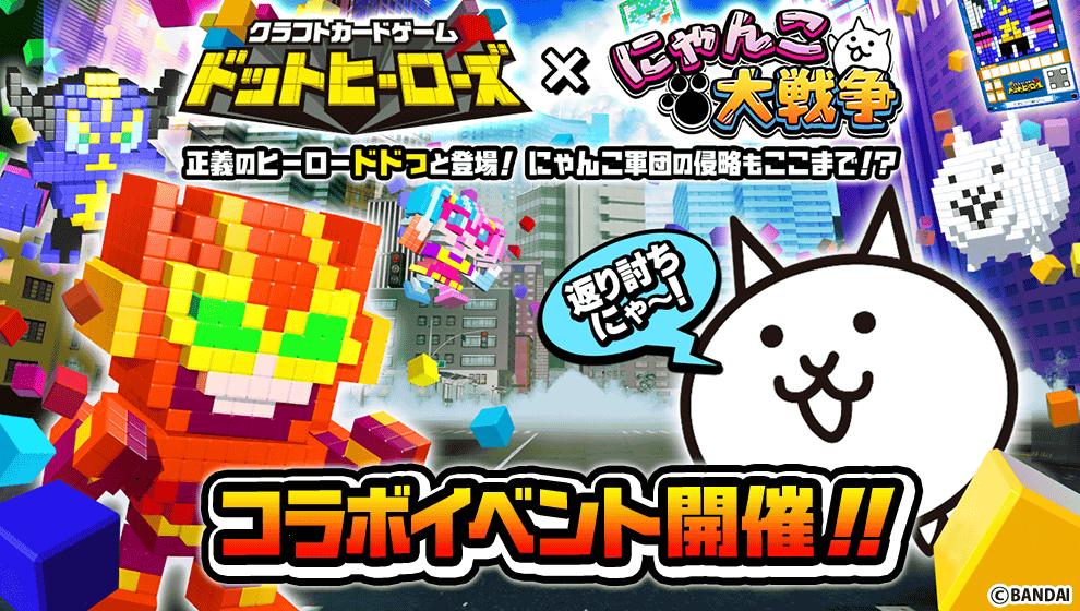 『クラフトカードゲーム ドットヒーローズ』と『にゃんこ大戦争』のコラボイベント開催!