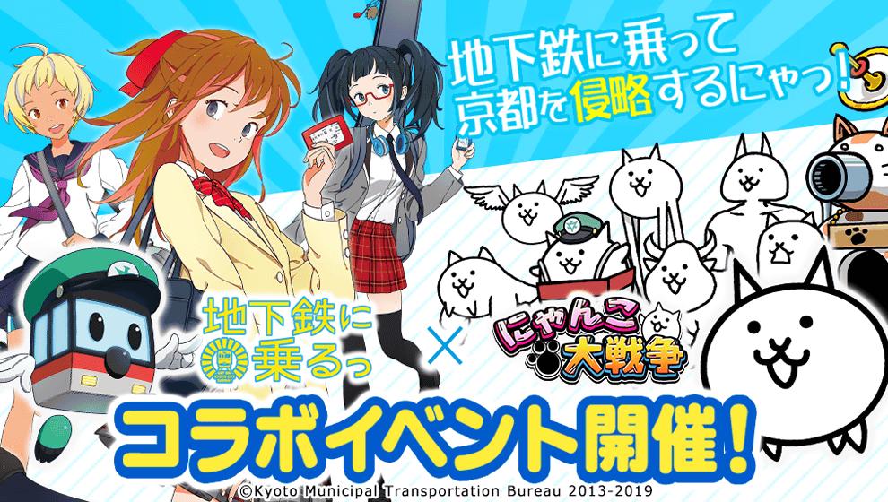 京都市営地下鉄PRコンテンツ『地下鉄に乗るっ』と『にゃんこ大戦争』のコラボイベント開催!