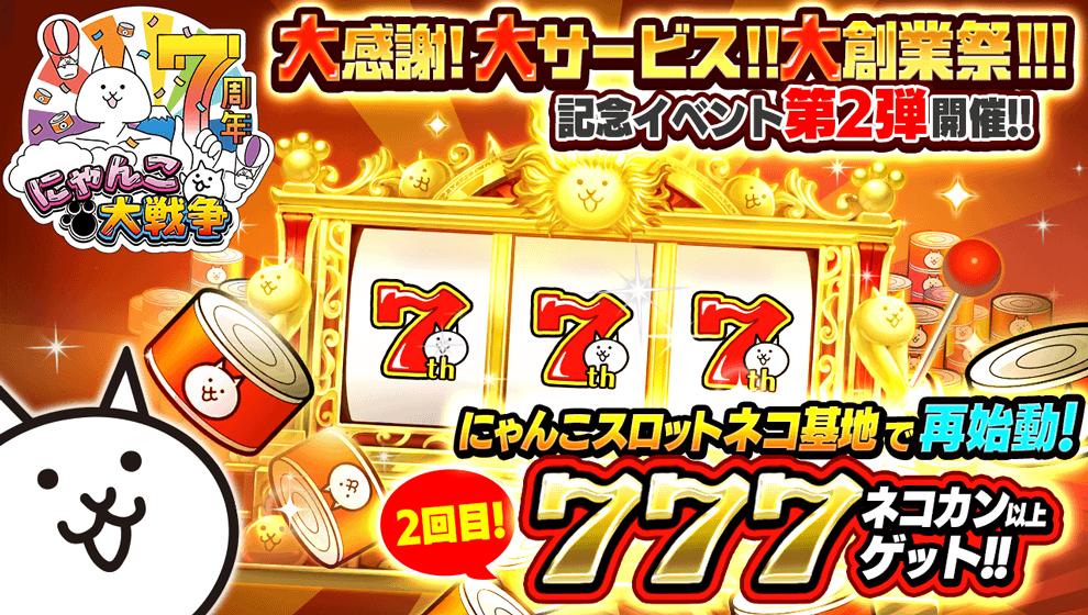 にゃんこ大戦争7周年記念イベント第2弾開催!