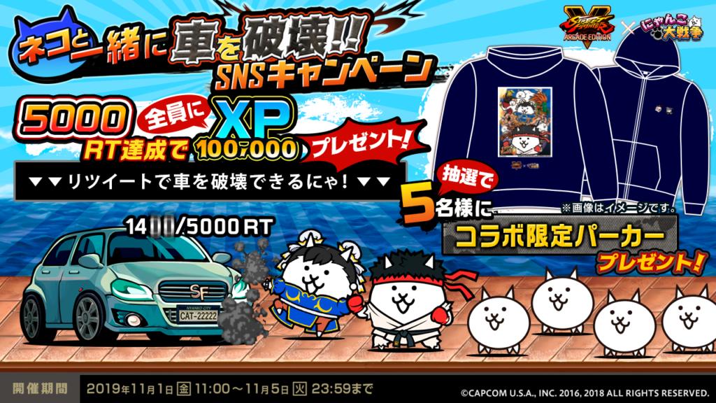 ストリートファイターV x にゃんこ大戦争 ネコと一緒に車を破壊!!SNSキャンペーン