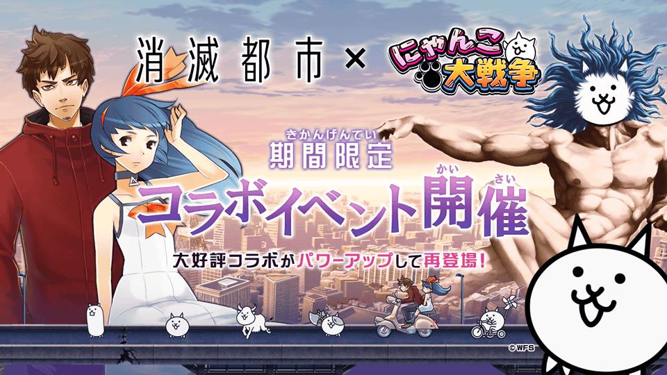 『消滅都市』と『にゃんこ大戦争』のコラボイベント開催!