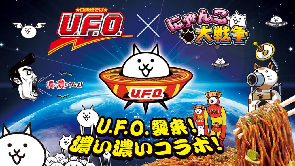 「日清焼そばU.F.O.」×「にゃんこ大戦争」初コラボ!!プレゼントキャンペーン&イベントステージ開催中!