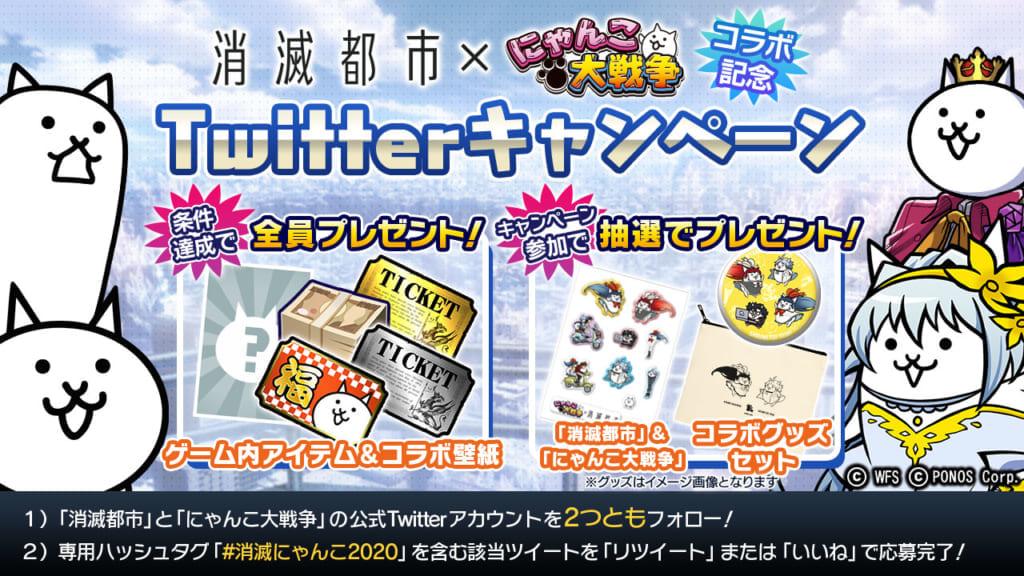「消滅都市」×「にゃんこ大戦争」コラボ記念Twitterキャンペーン