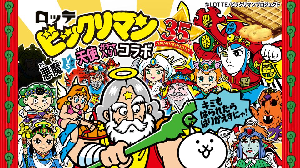 『ビックリマン』と『にゃんこ大戦争』のコラボイベント開催!