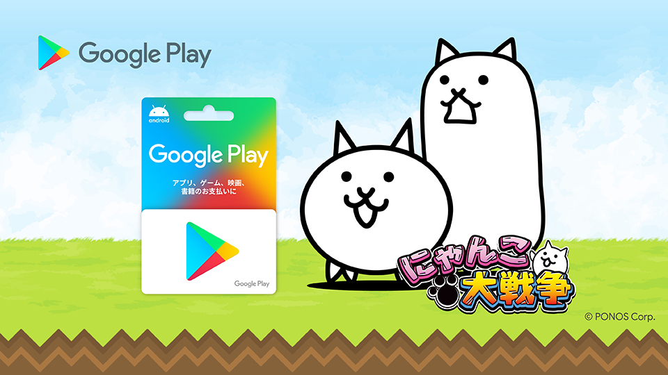 Google Play ギフトカードを購入してネコカンをゲットしよう!