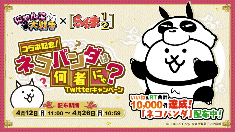 『 にゃんこ大戦争』 x『らんま1/2』コラボ記念キャンペーン達成!「ネコパンダ」配布中!