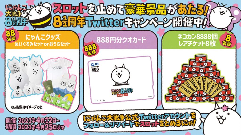 にゃんこ大戦争8と1/2周年Twitterキャンペーン開催!