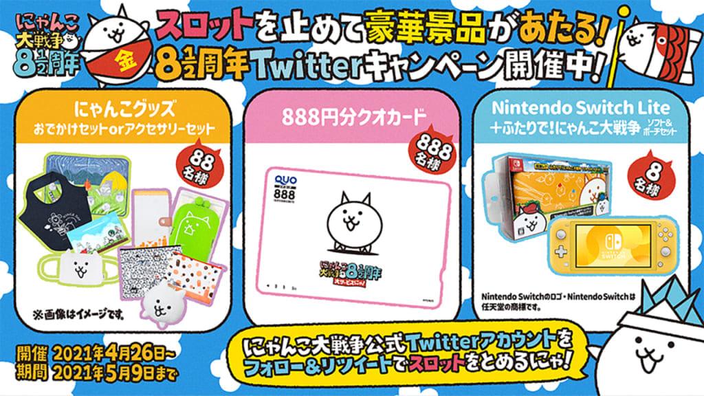 にゃんこ大戦争8と1/2周年 第2弾Twitterキャンペーン開催!